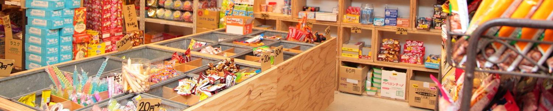 菓子問屋あまのや繁田商店 ほっとらいん